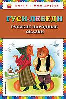 Книга: Гуси-лебеді. Російські народні казки