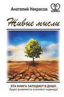 Анатолий Некрасов Живые мысли (немного повреждена обложка)