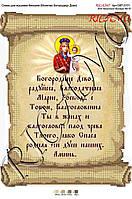 """Схема для вышивки бисером """"Молитва Богородице Дево"""""""