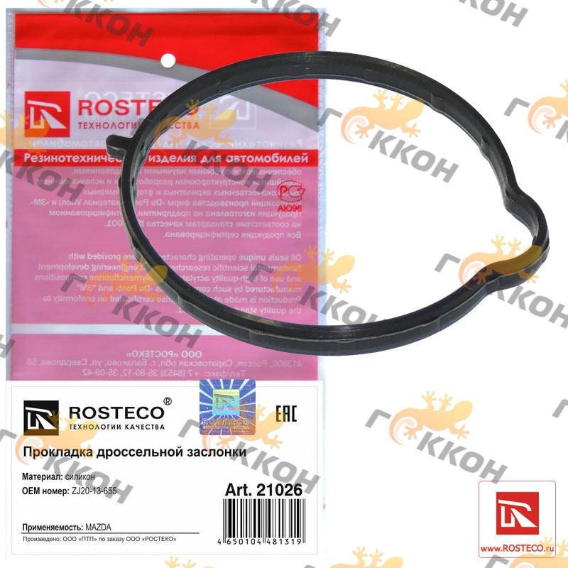 """Прокладка дросельної заслінки Mazda силікон """"ROSTECO""""/ZJ20-13-655/"""