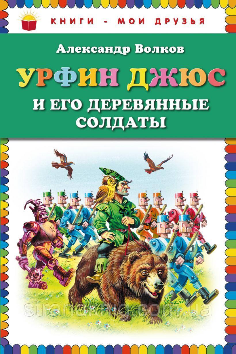 Книга: Урфін Джюс і його дерев'яні солдати. Волков А. М.