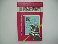 Наранхо К. Энеа-типологические структуры личности: Самоанализ для ищущего. Психоанализ для ищущего.