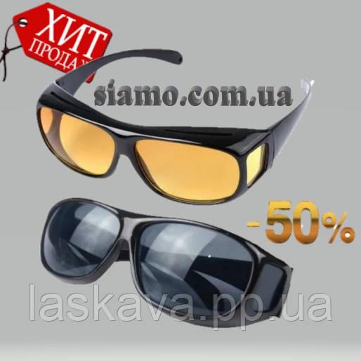 Окуляри антиблікові для водіїв hd vision wrap arounds 2шт жовті і чорні, для дня і ночі, окуляри антифари