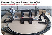 Комплект под насос дозатор Т-40 (ПВМ) с 2х сторонним цилиндром