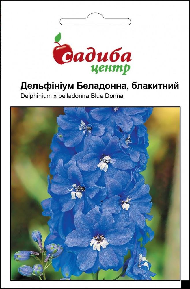 Беладонна блакитна  насіння дельфініума (Pan American) 10 шт