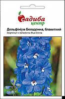 Беладонна блакитна  насіння дельфініума (Pan American) 10 шт, фото 1