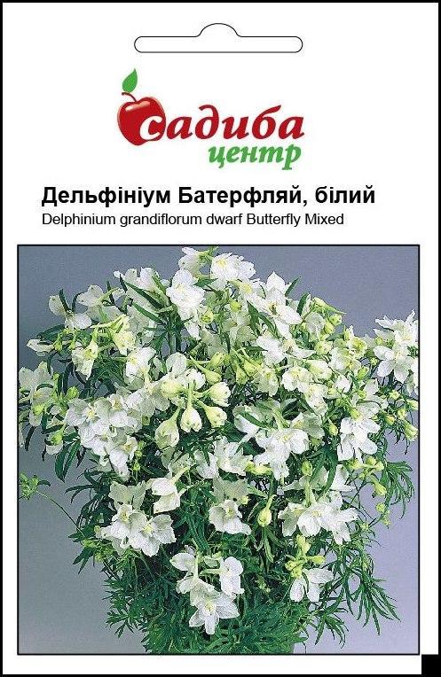 Батерфляй білий  насіння дельфініума (Hem Zaden) 0.2 г