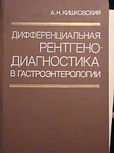 Кишковский А. Н. Диференціальна рентгенодіагностика в гастроентерології. М. Медицина 1984р.