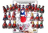 Набір ляльок Hega в Національному одязі за областями України з плакатом А3 (230), фото 1
