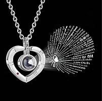 """Кулон з проекцією """"Я тебе люблю"""" на 100 мовах світу срібний Серце, фото 2"""