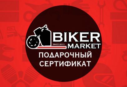 Подарочный сертификат от BIKERMARKET