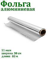 Фольга алюмінієва, харчова 11 мкм