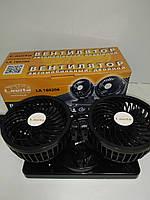 Вентилятор автомобільний салонний подвійний діаметр 4дм 24V Lavita