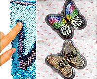 """Аплікація, нашивка на одяг з паєтками перевертнями """"Метелик"""" 9х8,5см Ціна за 1шт, фото 1"""