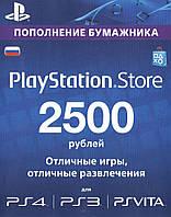 Карта оплати 2500 рублів для Playstation Network (Росія, PlayStation RU Store, PSN)