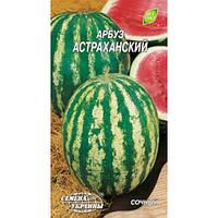 Арбуз Астраханский 3 г