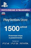 Карта оплати 1500 рублів для Playstation Network (Росія, PlayStation RU Store, PSN)