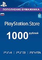 Карта оплаты 1000 рублей для Playstation Network (Россия, PlayStation RU Store, PSN)