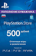 Карта оплати 500 рублів для Playstation Network (Росія, PlayStation RU Store, PSN)