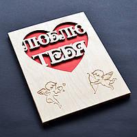 """Деревянная открытка """"Люблю Тебя"""". Оригинальный подарок для любимой (любимого), для девушки, парня, жены, мужа"""