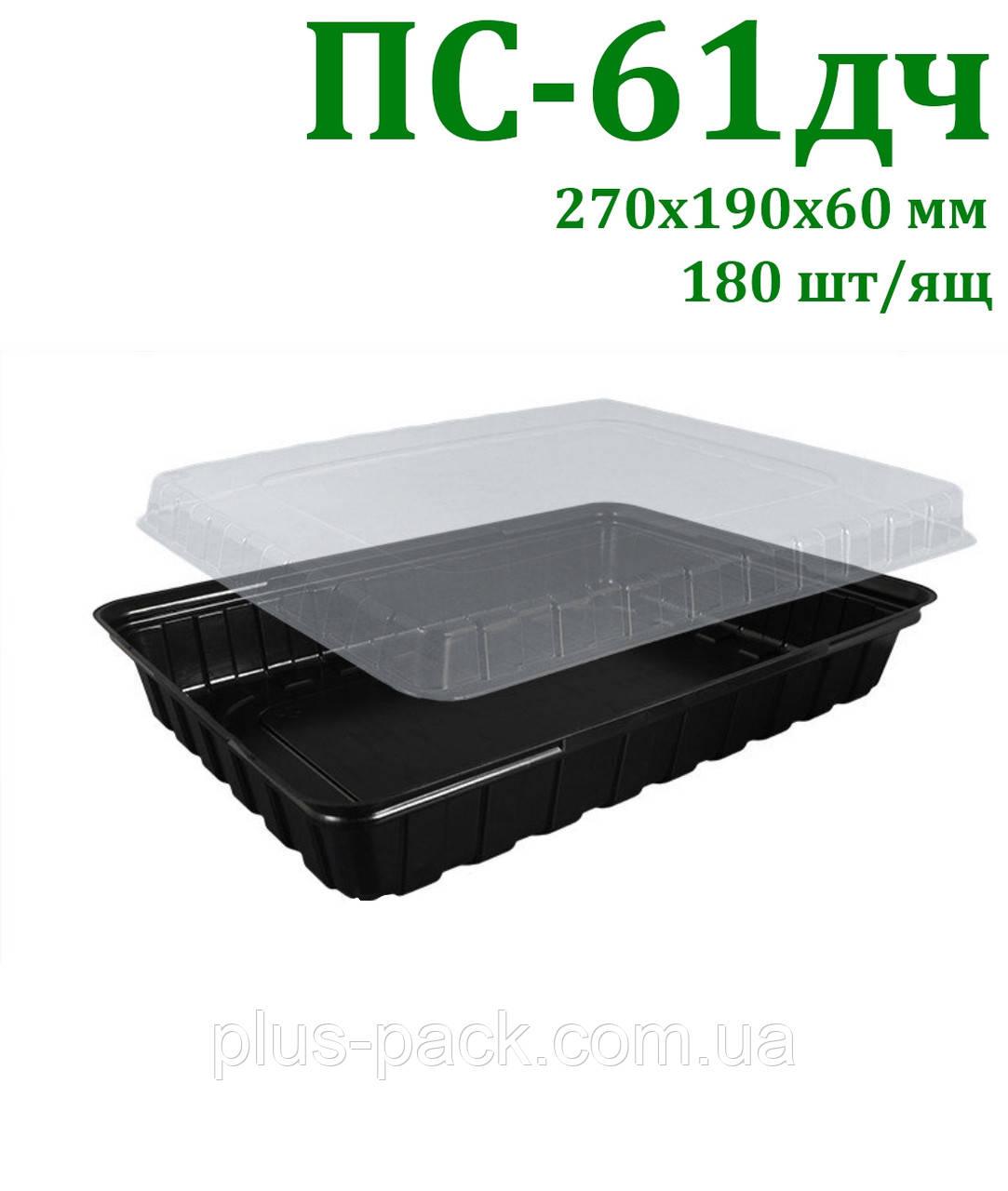 Блистерная одноразовая упаковка для суши и роллов ПС-61.Белый и коричневый цвет!
