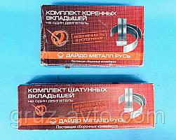Комплект вкладышей коренных и шатунных ГАЗ-53 / 53-1000102-2 все размеры