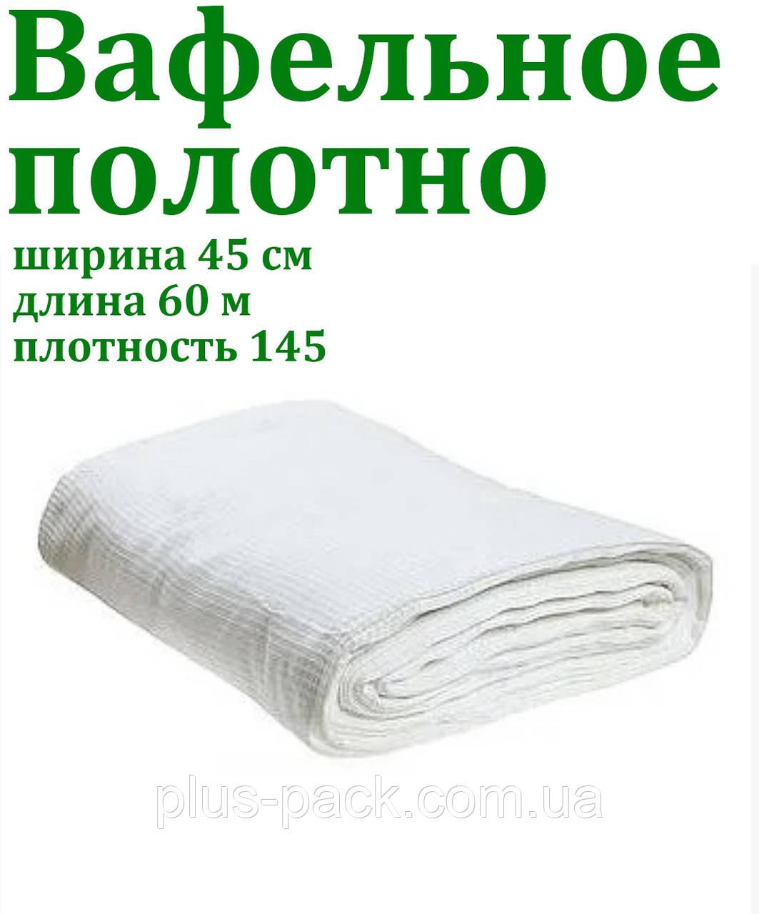 Ткань для вафельных полотенец.  Плотность 145г/м2.