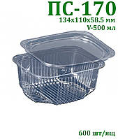Упаковка для салатів і напівфабрикатів одноразова, 600шт/ящ