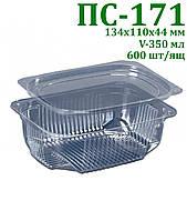 Одноразовий контейнер для салатів і напівфабрикатів (350 мл), 600шт/ящ