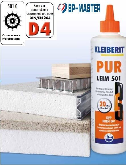Клейберит ПУР 501.0 D4 (0.5 кг) водостойкий полиуретановый пур-клей Д4 (Kleiberit)