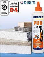 Клейберит ПУР 501.0 D4 (0.5 кг) водостойкий полиуретановый пур-клей Д4 (Kleiberit), фото 1