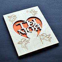 """Деревянная открытка """"Ты моя"""". Креативный подарок для любимой девушки или жены"""