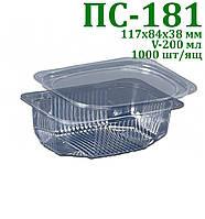 Упаковка для салатів і напівфабрикатів (200 мл), 1000шт/ящ