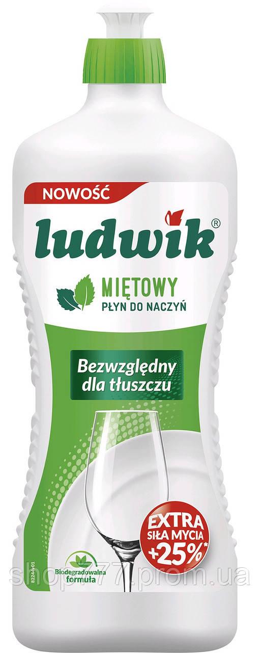 Засіб для миття посуду Ludwik М'ята 900 г