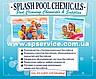 Производим лучшие бассейны, Качественная химия для бассейнов - Все, что нужно есть у нас!