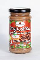 Сгущенка из кокосового молока ШОКОЛАД-ОРЕХ, 212 мл, TM BOMBONCHIKI