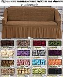 Турецкая накидка на трехместный диван, чехол для дивана с оборкой (Турция), фото 6