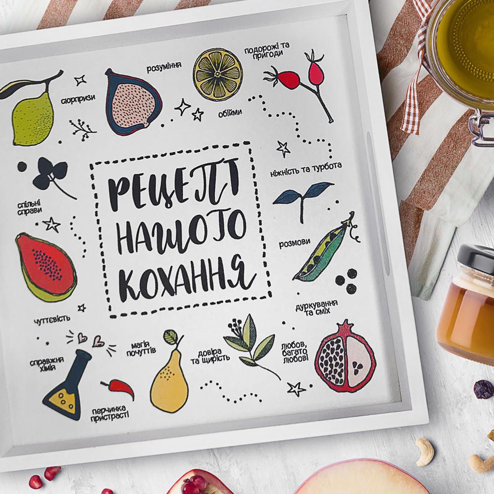 Деревянный поднос для кофе с ручками Рецепт нашого кохання