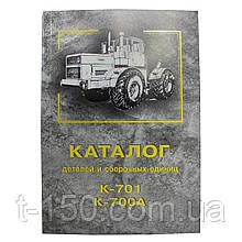 Каталог К-700А/701