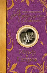 Книга Самі дотепні афоризми і цитати. Автор - Євген Петров, Ілля Ільф (АСТ)