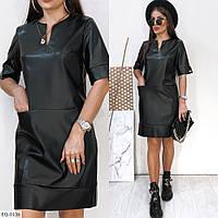 Кожаное стильное женское платье до колена прямого кроя с карманами р-ры 42-46 арт. 301