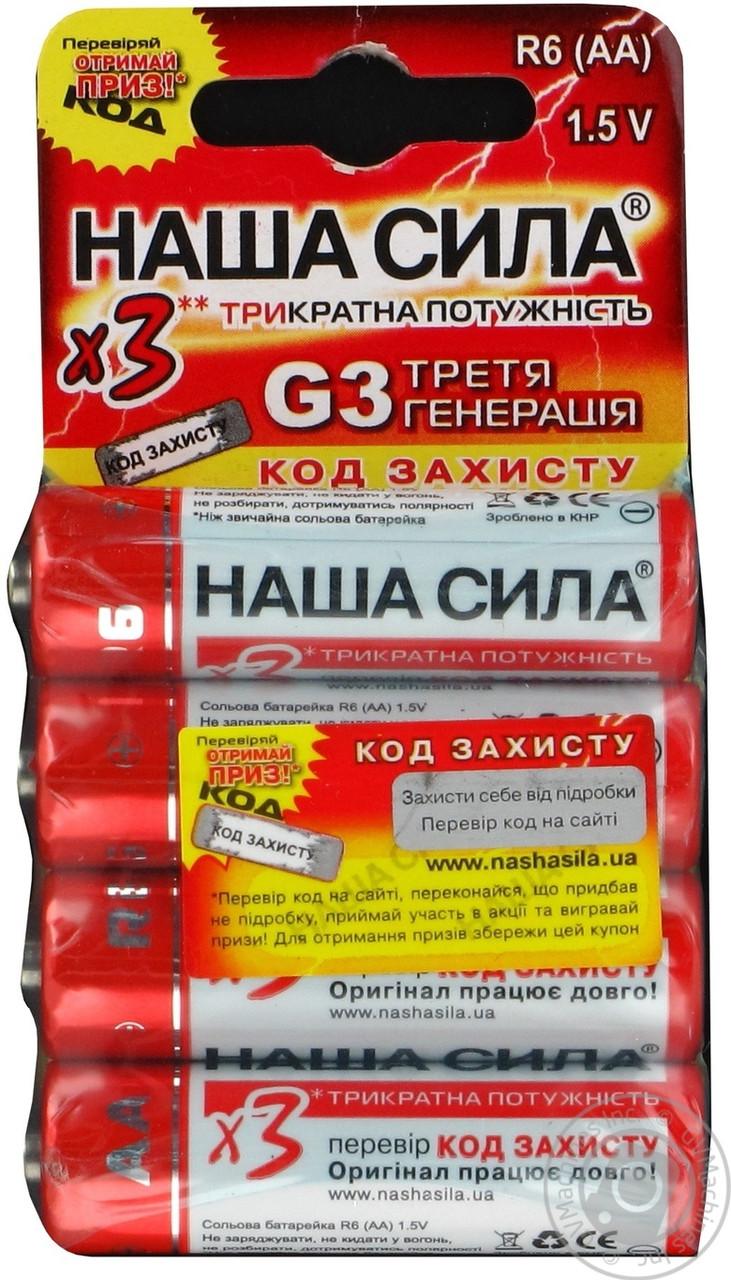 Батарейки Наша Сила R6 (G3), АА