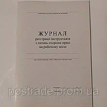 Журнал регистрации инструктажей охраны труда