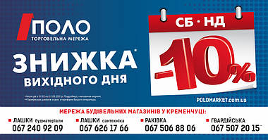 """ЗНИЖКА ВИХІДНОГО ДНЯ ВІД """"ПОЛО""""! polomarket.com.ua 067 533 37 75 (Київстар,Viber)"""