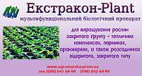 Екстракон Плант (30кг)
