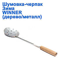 Шумовка-черпак ЗИМА Winner China дерево/металл