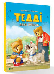 Книга Тедді. День пригод. Автор - Джиралдо Марія Лоретта (Vivat)