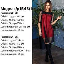 Платье сетка в расцветках 04р1543, фото 3