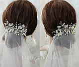 Ніжна прикраса заколка для зачіски, фото 5