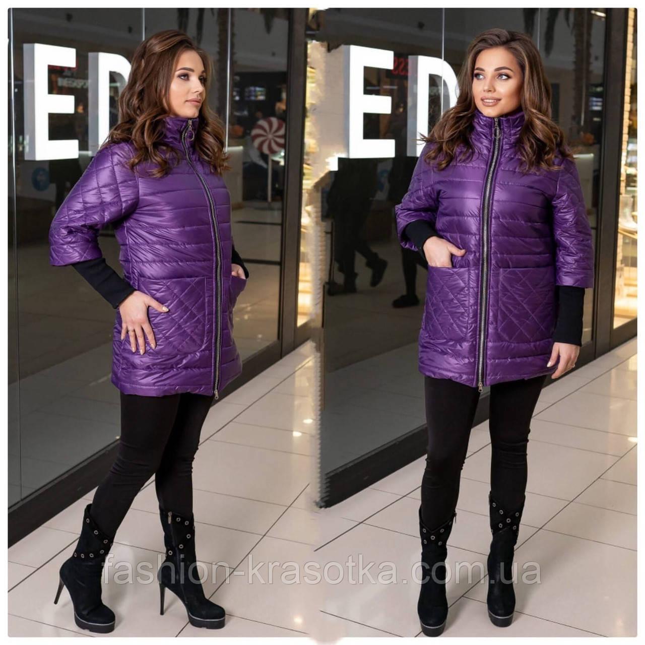 Женская демисезонная куртка,размеры:48-50,52-54,56-58,60-62.